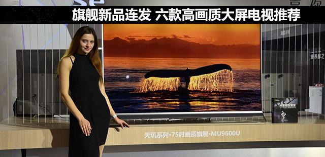 旗舰新品连发 六款高画质大屏电视推荐