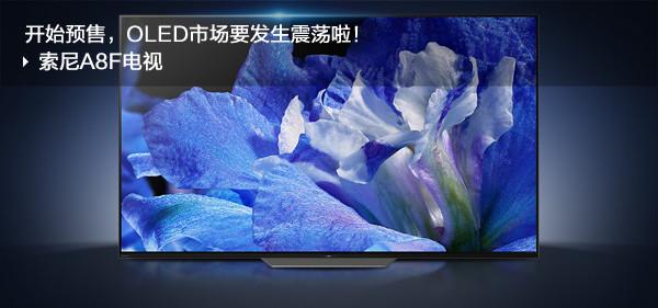 索尼A8F电视预售开始,OLED市场要发生震荡啦!