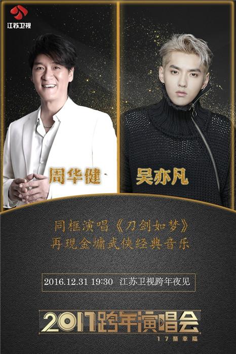 如何看2017江苏卫视跨年演唱会?周华健吴亦凡同框对唱
