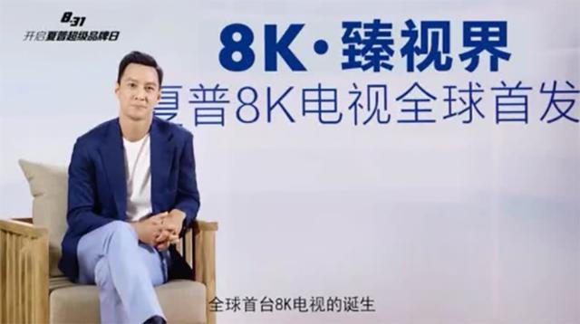 夏普为什么选择吴彦祖代言8K新品电视?