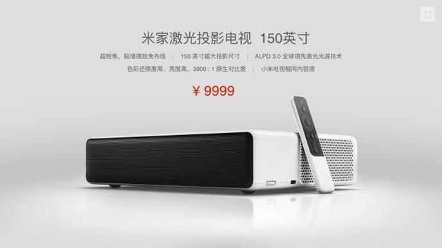 小米发布激光投影电视!150寸大屏碾压同价位产品!