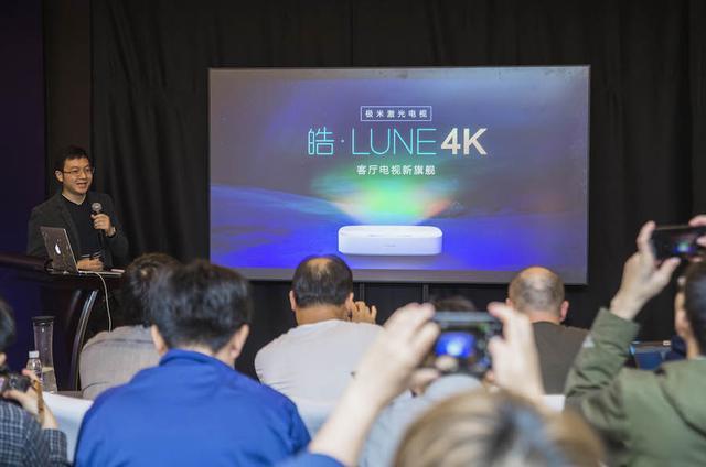 """极米4K 版""""皓·LUNE""""激光电视正式发布,都做了哪些努力"""