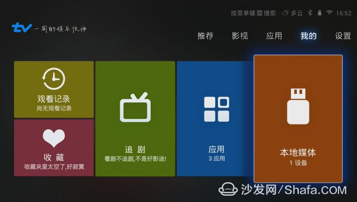 TV盒子通过U盘安装第三方应用