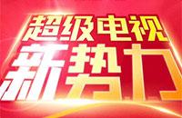 乐视超级电视双十一促销汇总 最高优惠1500元