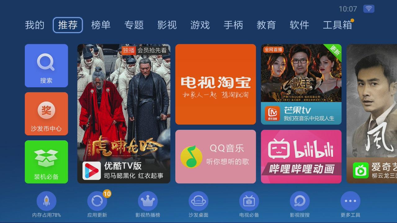 小米电视4A 50寸版本通过U盘安装第三方软件教程