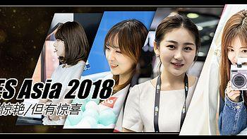 缺乏惊艳,但有惊喜—小白带你逛 CESAsia2018 亚洲消费电子展