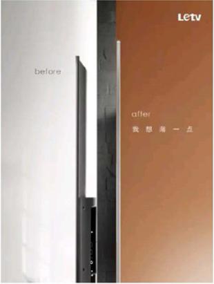 乐视新款超级乐视Zero 65细节曝光:超薄机身设计