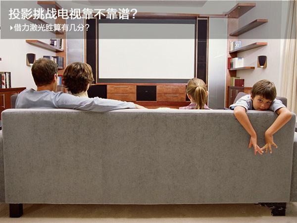 投影挑战电视靠不靠谱?借力激光胜算有几分?