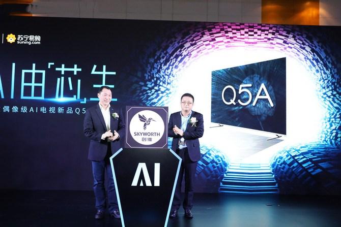 创维联合苏宁发布Q5A系列新品 主打人工智能