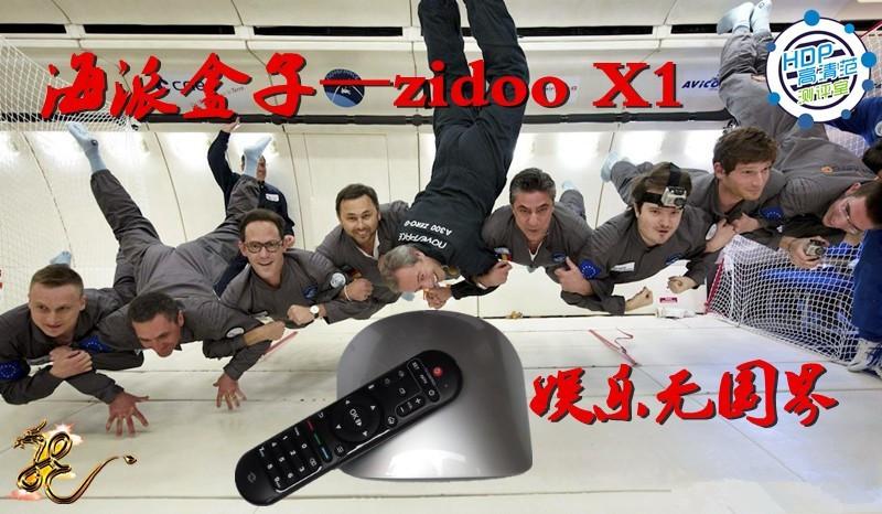 海派盒子—ZIDOO X1娱乐无国界