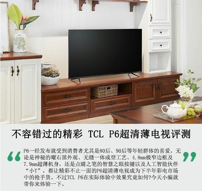 不容错过的精彩 TCL P6超清薄电视评测
