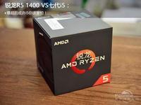 锐龙R5 1400 VS七代i5:爆超后或许i5你该害怕