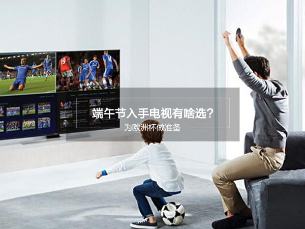 为欧洲杯做准备 端午节入手电视有啥选?