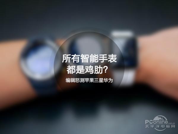 所有智能手表都是鸡肋?苹果/三星/华为三大品牌横评