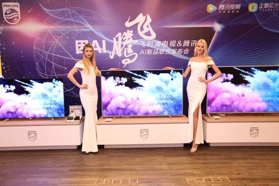 飞利浦腾讯共推AI电视 合作升级引领行业潮流