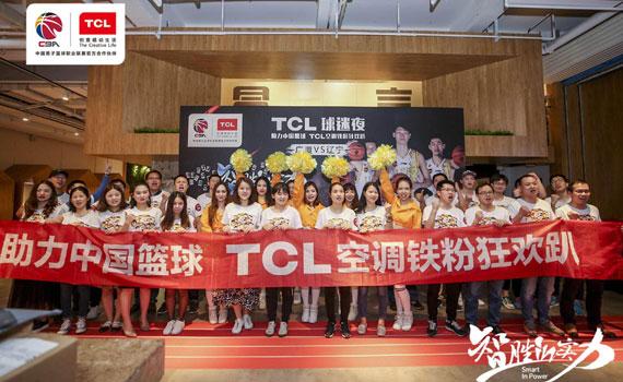 CBA球迷激情夜 揭开TCL空调铁粉狂欢趴大幕