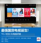最强国货电视诞生 TCL XESS X1电视评测