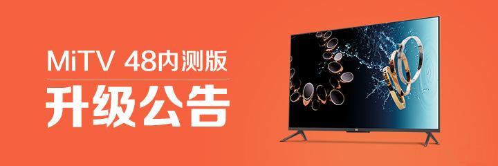 小米电视主机 稳定/内测版升级公告