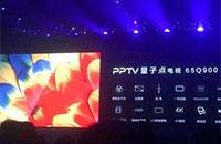 PPTV推QLED电视 65英寸新品售8888元