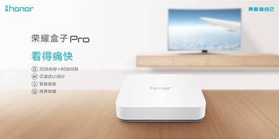 打破伪生态荣耀盒子Pro8月9日10:08首发开售