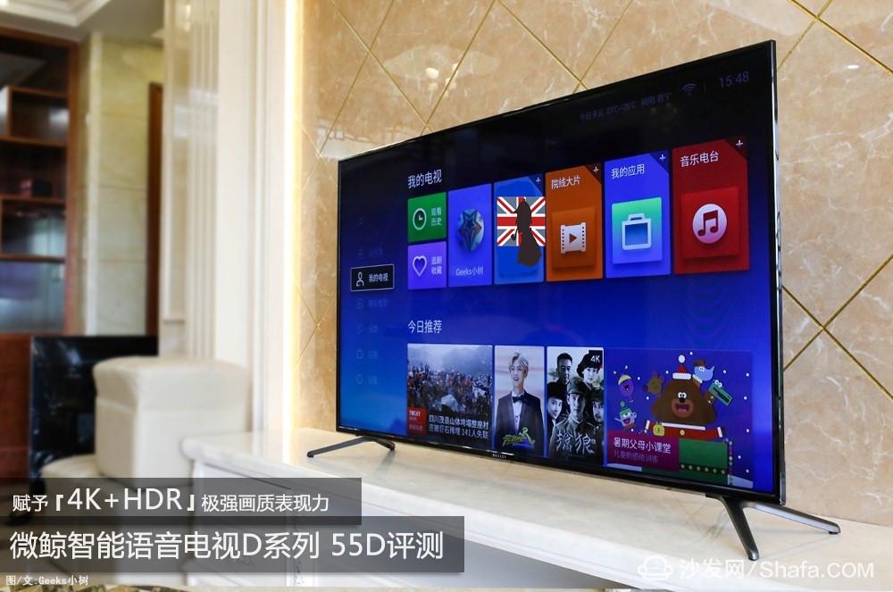 赋予4K HDR极强画质,微鲸语音电视D系55D评测 !