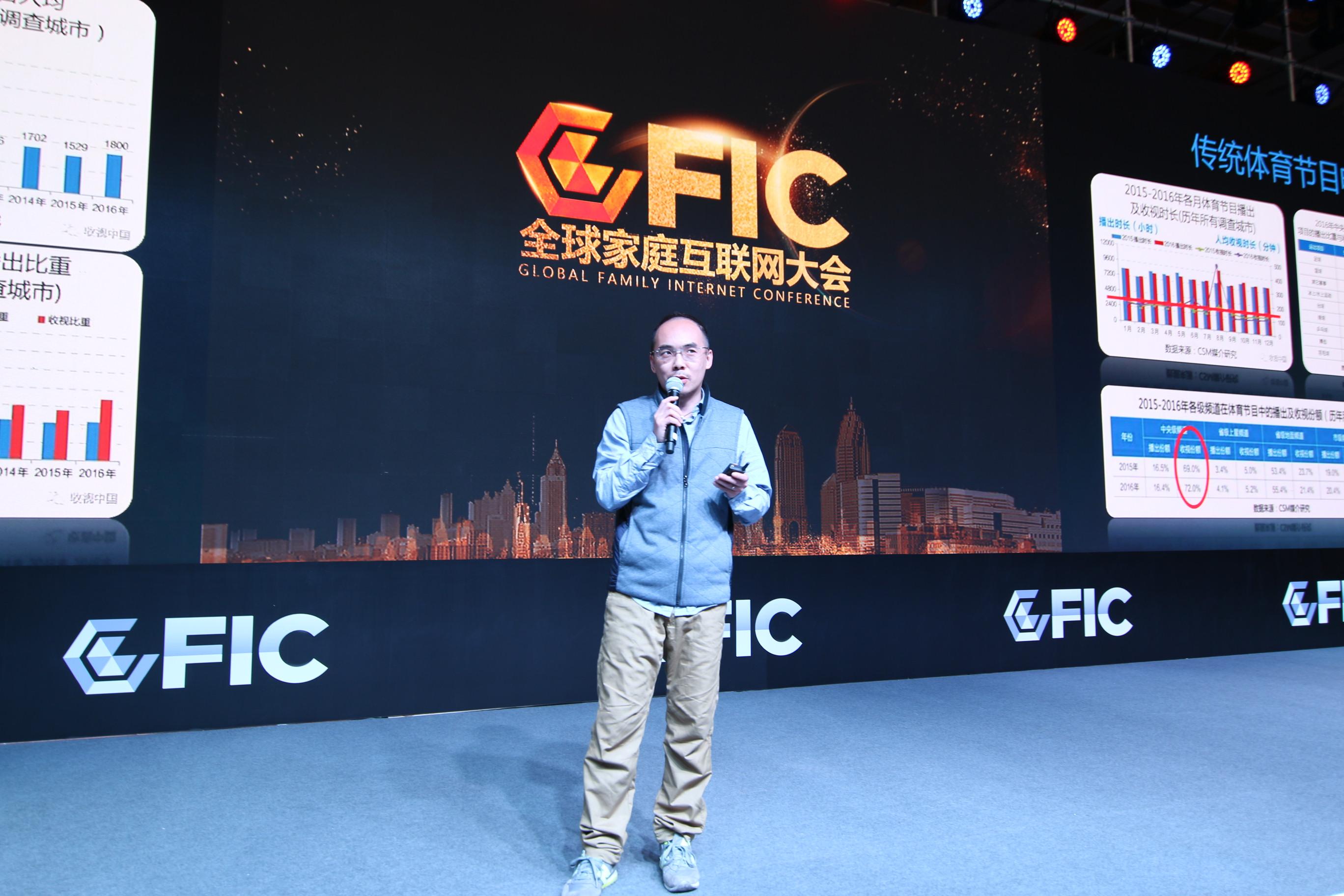 PPTV殷宇安:抓住大屏机遇,垄断体育IP资源与用户