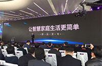 电视淘宝与中国电信共建智慧家庭