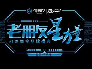 广州卓远•幻影星空品牌升级 暗黑系列重磅亮相
