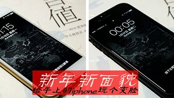 手边的玩物 篇四:新年新面貌,给手上的iphone玩个变脸(附钢化膜的种类、比较)