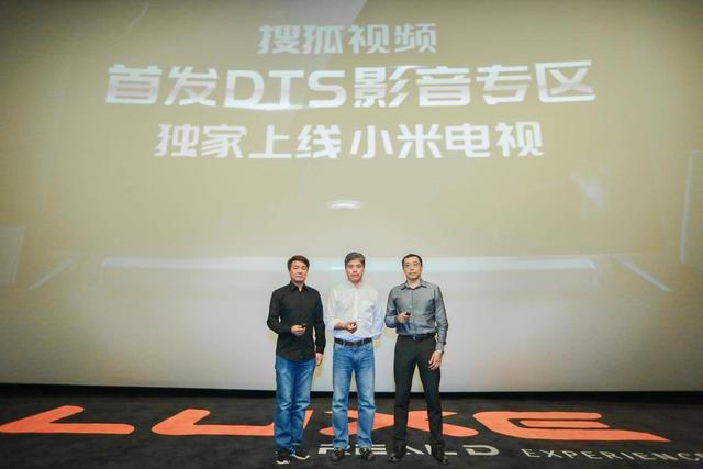 """优质内容+极致体验,搜狐、DTS和小米携手发力""""客厅经济"""""""