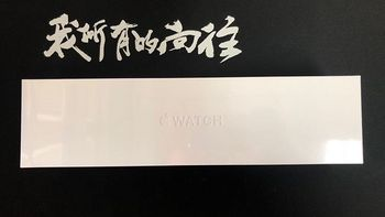 Apple Watch series4开箱及使用一天感受