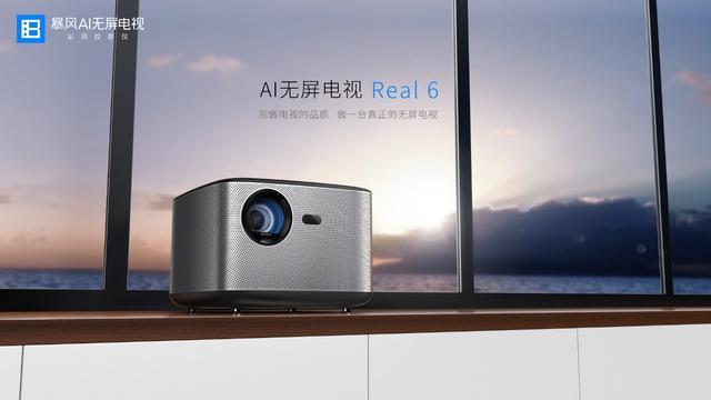"""""""巨幕+AI""""追剧Real 6选择 教你解锁追剧新模式"""