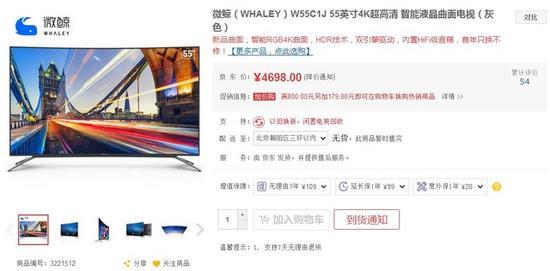 智能光控技术 微鲸55英寸曲面电视4698