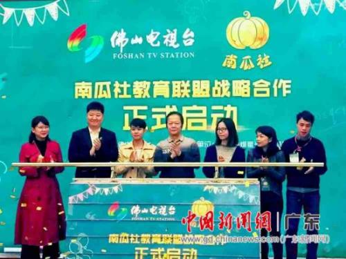 广东佛山电视台南瓜社教育联盟战略合作启动