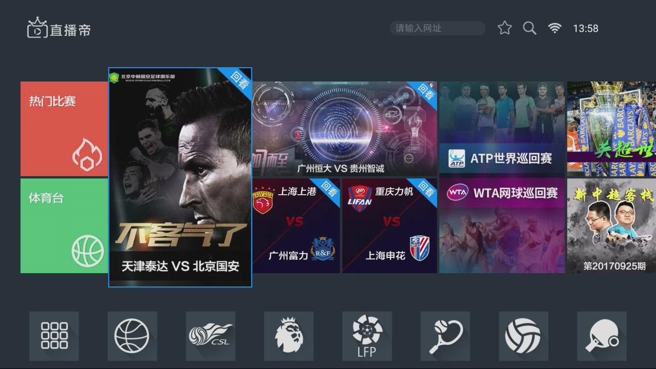 智能电视直播软件合集推荐,看遍港澳台+高清游戏直播
