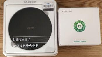 解毒两款支持iPhoneX快充的无线充电器:RAVPower & SAMSUNG 三星