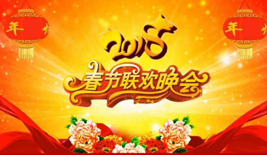 2018狗年央视春晚节目单出炉,智能电视高清直播观看方法