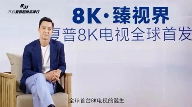 夏普天猫超级品牌日8K首发 引领家庭娱乐升级