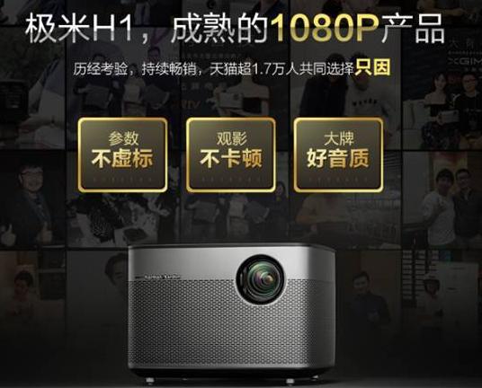极米H1S 1080P高清投影仪使用评测,不输影院的观看体验
