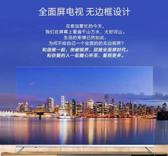 创维H7人工智能电视今日限量发售,真正的全面屏电视