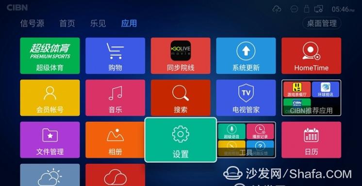 乐视屏霸通过U盘安装第三方应用