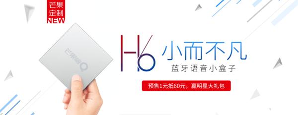 芒果嗨Q H6 mini版语音盒子 京东预售1元抵60元