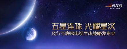 风行互联网电视战略发布会直播 五星连珠光耀星汉