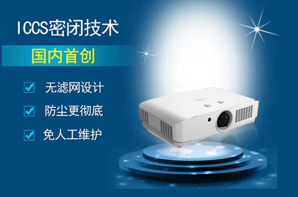 ROLY(乐丽)激光投影机开发ICCS技术解决防尘难题