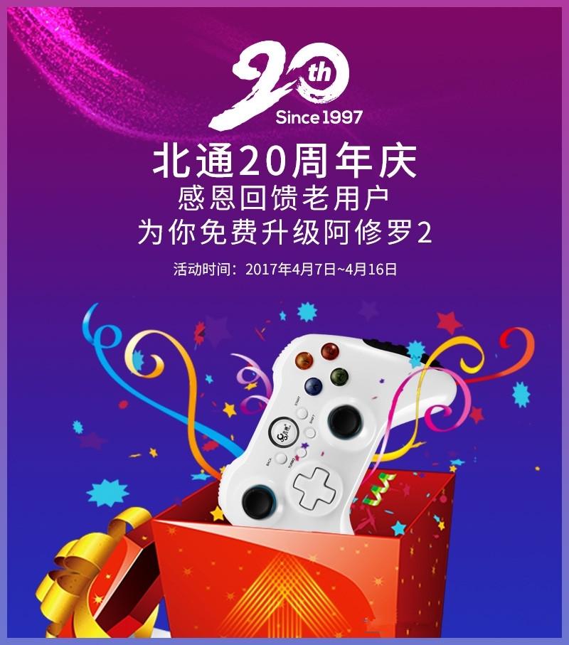 【开奖】北通二十周年庆--老玩家免费升级阿修罗2 !