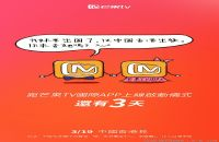芒果TV将携国际版APP亮相中国香港影视展