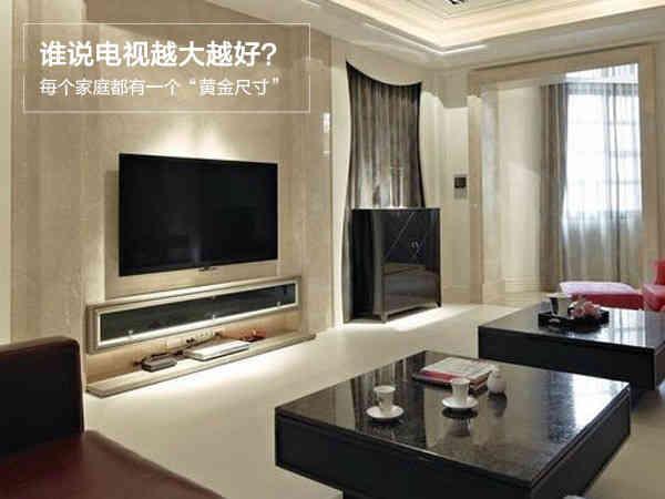 """电视越大越好?每个家庭都有一个""""黄金尺寸"""""""