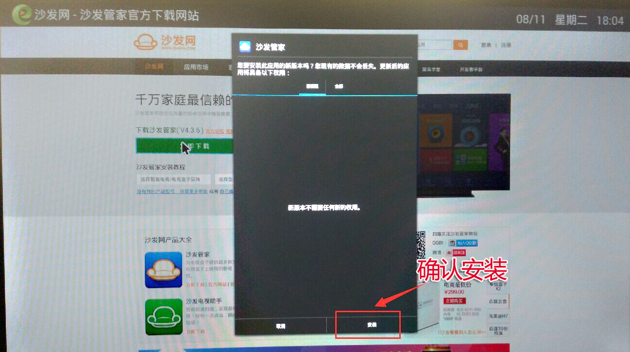 aoc电视s23p第三方软件安装方法
