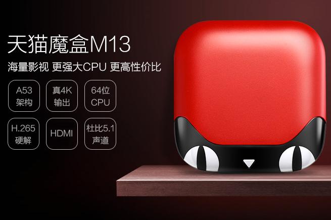 「天貓魔盒M13」的圖片搜尋結果
