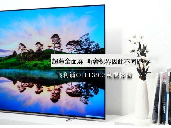 一台更懂你的智能语音电视 飞利浦OLED803电视体验视频评测